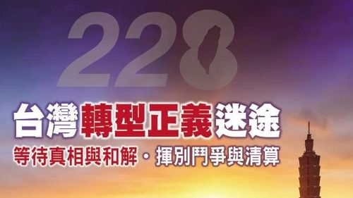 亞洲周刊 - 台灣轉型正義迷途,等待真相與和解,揮別鬥爭與清算