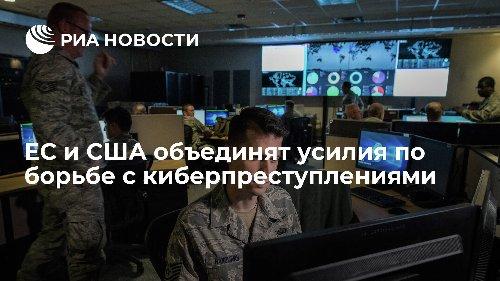ЕС и США объединят усилия по борьбе с киберпреступлениями
