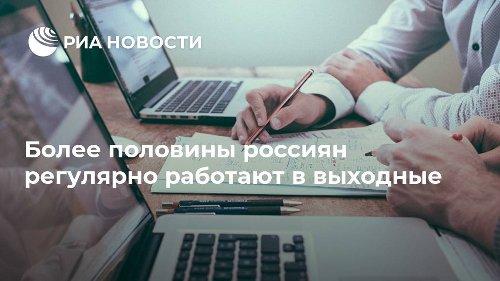 Более половины россиян регулярно работают в выходные