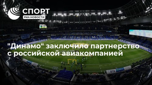 """""""Динамо"""" заключило партнерство с российской авиакомпанией"""