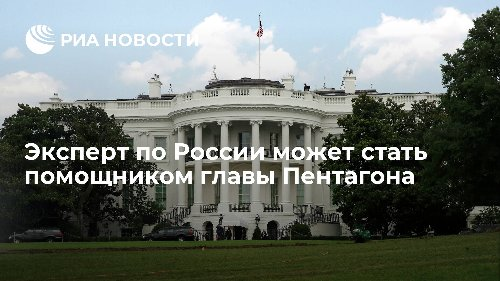 Эксперт по России может стать помощником главы Пентагона