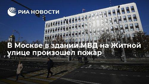 В Москве в здании МВД на Житной улице произошел пожар
