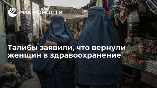 Талибы заявили, что вернули женщин в здравоохранение