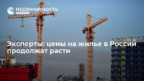 Эксперты: цены на жилье в России продолжат расти
