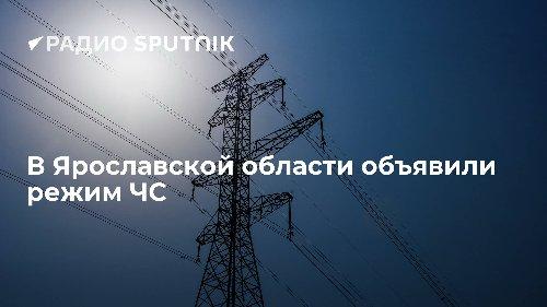 В Ярославской области объявили режим ЧС