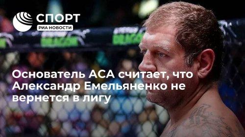 Основатель АСА считает, что Александр Емельяненко не вернется в лигу