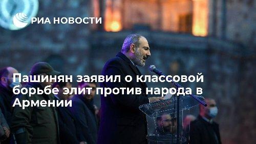 Пашинян заявил о классовой борьбе элит против народа в Армении