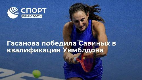 Гасанова победила Савиных в квалификации Уимблдона