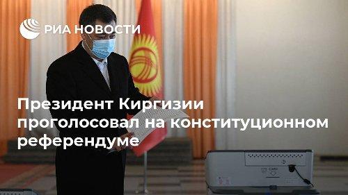 Президент Киргизии проголосовал на конституционном референдуме