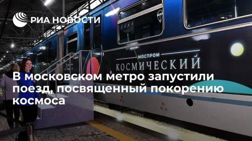 В московском метро запустили поезд, посвященный покорению космоса