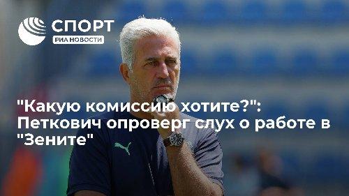 """""""Какую комиссию хотите?"""": Петкович опроверг слух о работе в """"Зените"""""""