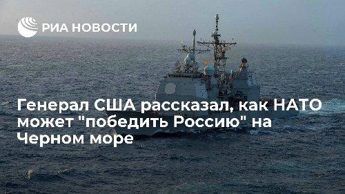 """Генерал США рассказал, как НАТО может """"победить Россию"""" на Черном море"""