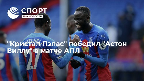 """Кристал Пэлас"" победил ""Астон Виллу"" в матче АПЛ"