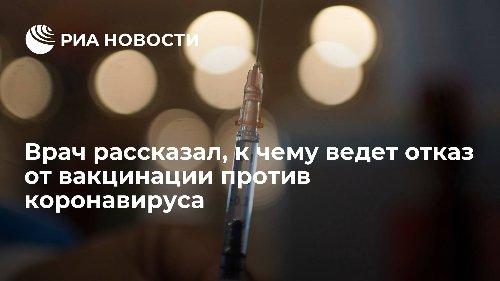 Врач рассказал, к чему ведет отказ от вакцинации против коронавируса