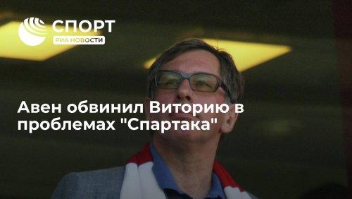 """Авен обвинил Виторию в проблемах """"Спартака"""""""