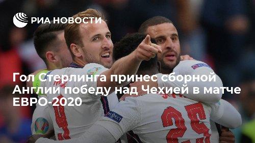 Гол Стерлинга принес сборной Англии победу над Чехией в матче ЕВРО-2020