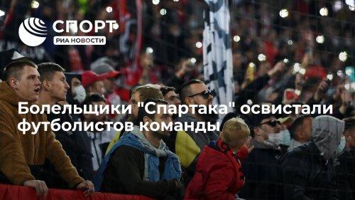 """Болельщики """"Спартака"""" освистали футболистов команды"""
