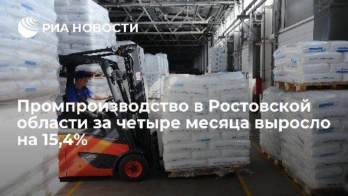 Промпроизводство в Ростовской области за четыре месяца выросло на 15,4%