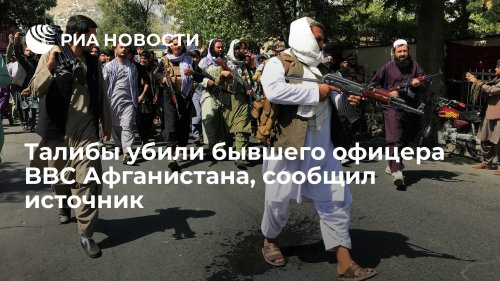 Талибы убили бывшего офицера BBC Афганистана, сообщил источник