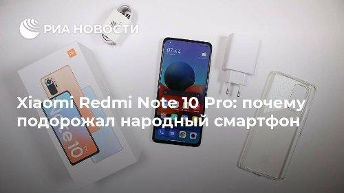 Xiaomi Redmi Note 10 Pro: почему подорожал народный смартфон