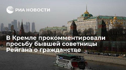 В Кремле прокомментировали просьбу бывшей советницы Рейгана о гражданстве