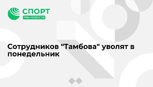"""Сотрудников """"Тамбова"""" уволят в понедельник"""