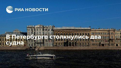 В Петербурге столкнулись два судна