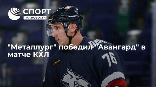 """Металлург"" победил ""Авангард"" в матче КХЛ"