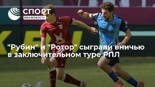 """""""Рубин"""" и """"Ротор"""" сыграли вничью в заключительном туре РПЛ"""