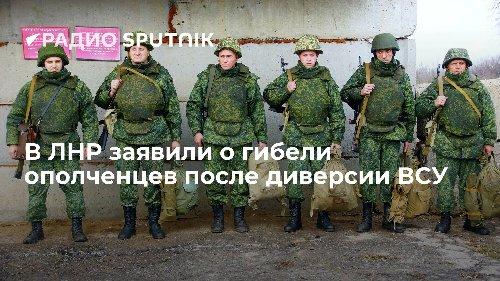 В ЛНР заявили о гибели ополченцев после диверсии ВСУ