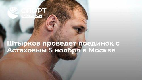 Штырков проведет поединок с Астаховым 5 ноября в Москве