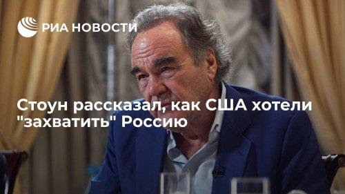 """Стоун рассказал, как США хотели """"захватить"""" Россию"""