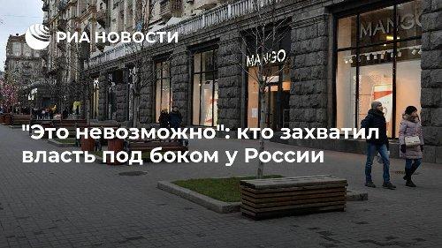"""""""Это невозможно"""": кто захватил власть под боком у России"""