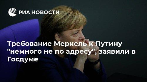 """Требование Меркель к Путину """"немного не по адресу"""", заявили в Госдуме"""