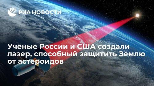 Ученые России и США создали лазер, способный защитить Землю от астероидов
