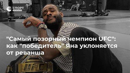 """""""Самый позорный чемпион UFC"""": как """"победитель"""" Яна уклоняется от реванша"""