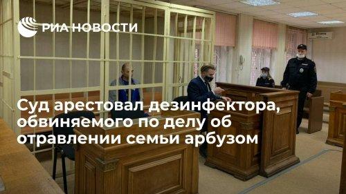 Суд арестовал дезинфектора, обвиняемого по делу об отравлении семьи арбузом