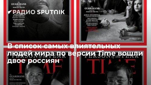 В список самых влиятельных людей мира по версии Time вошли двое россиян