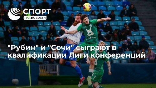 """""""Рубин"""" и """"Сочи"""" сыграют в квалификации Лиги конференций"""