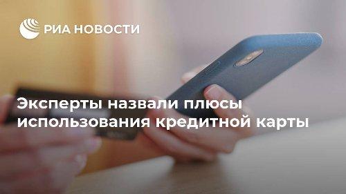 Эксперты назвали плюсы использования кредитной карты
