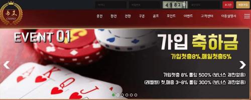 제왕카지노 도메인 • 먹튀검증 제왕 쿠폰 이벤트