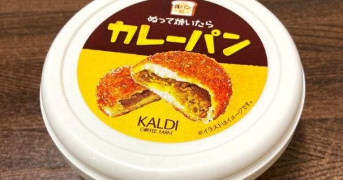 Japan has peanut butter-style spreadable curry, and it's amazing【Taste test】