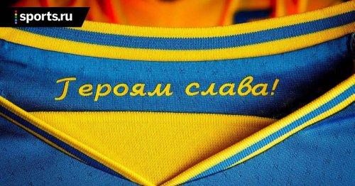 Зеленский о сборной Украины: «Впереди две важные игры и победа, потому что надпись на форме не купишь»