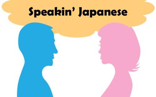 Speakin' Japanese: Onsen repartee