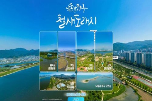 Nakdong River Management opens 360-degree VR website