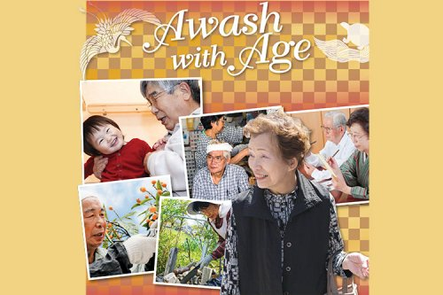 Japanese national holiday honors elderly