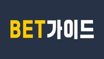 벳가이드 - 엔트리 파워볼 사이트 파워볼게임 추천 NO.1 커뮤니티