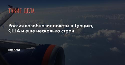 Россия возобновит полеты в Турцию, США и еще несколько стран