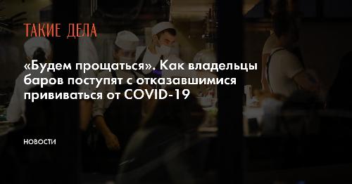 «Будем прощаться». Как владельцы баров поступят с отказавшимися прививаться от COVID-19