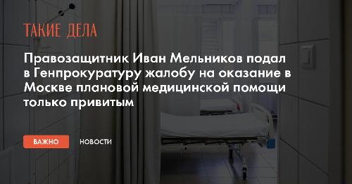 Правозащитник Иван Мельников подал в Генпрокуратуру жалобу на оказание в Москве плановой медицинской помощи только привитым